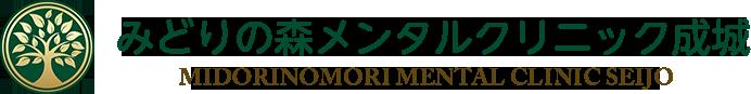 みどりの森メンタルクリニック成城