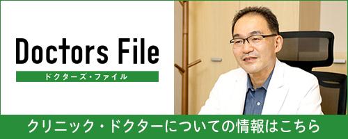 河村 武人 院長の独自取材記事
